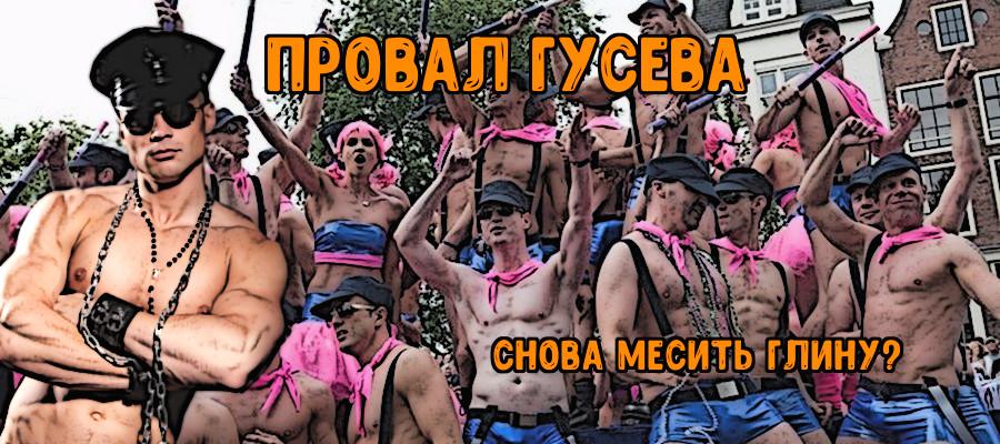 Денис Гусев в пролете