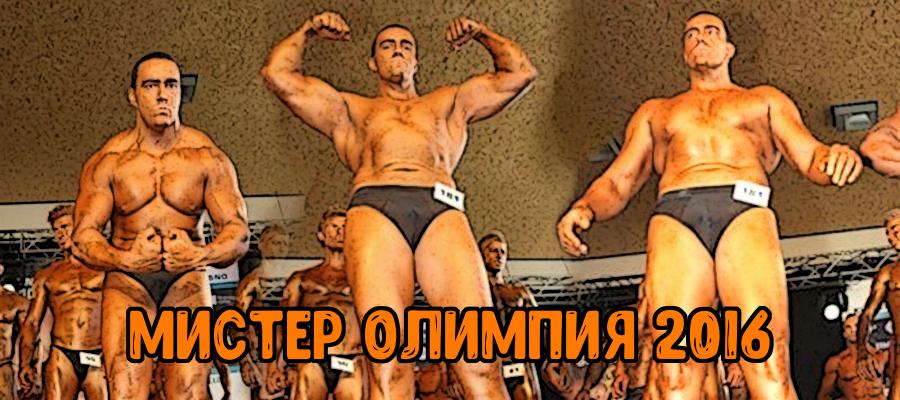 Мистер Олимпия 2016: результаты