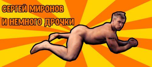 Сергей Миронов: дрочун-неудачник