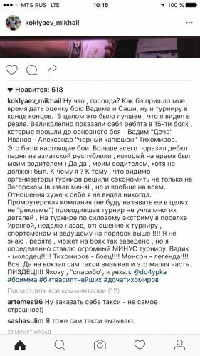 Скриншот из Instagram Кокляева