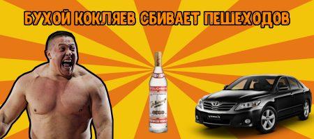 Пьяный Кокляев сбил пешехода