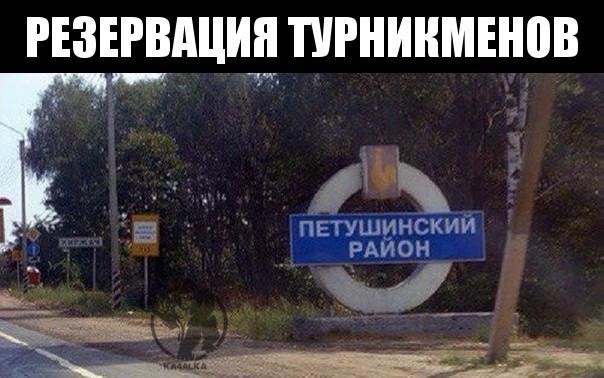 Резервация турникменов