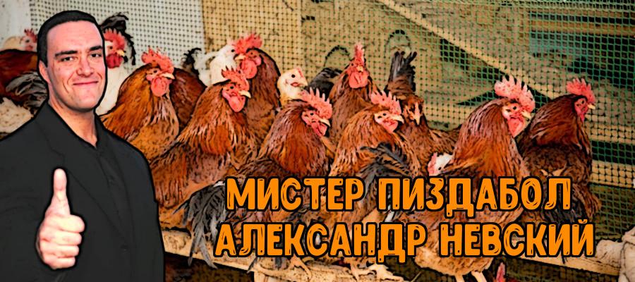 Александр Невский-Курицын: Мистер Пиздабол
