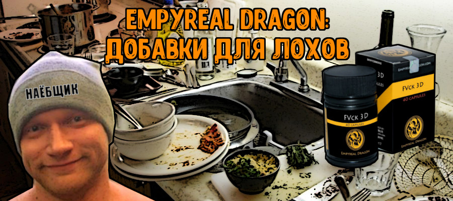 Empyreal Dragon: БАДы для лохов