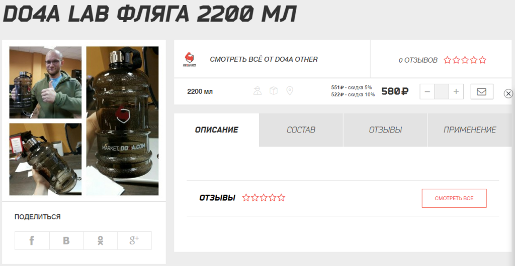 Фляга в интернет-магазине Do4a Market