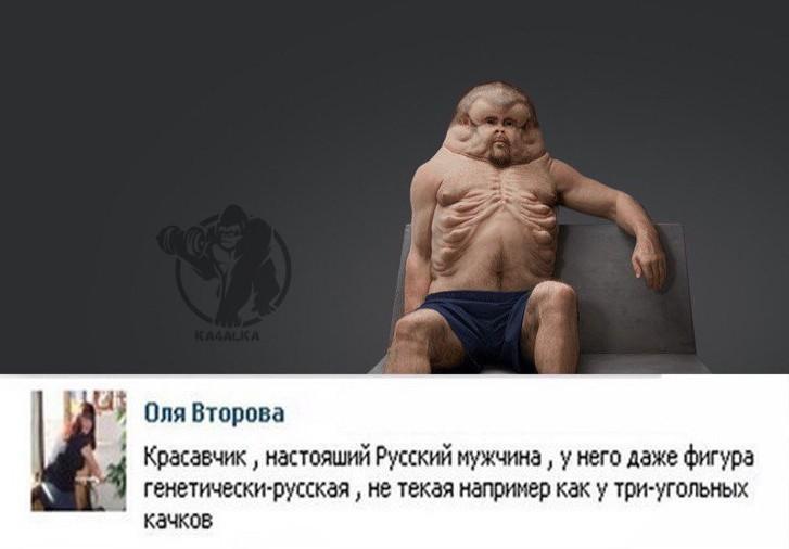 Настоящий русский мужчина