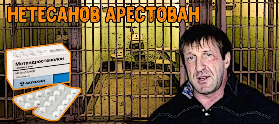 Нетесанов арестован за продажу стероидов