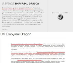 Об Empyreal Dragon на Peptits и Do4a Market