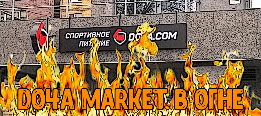 В Москве сгорел магазин Do4a Market