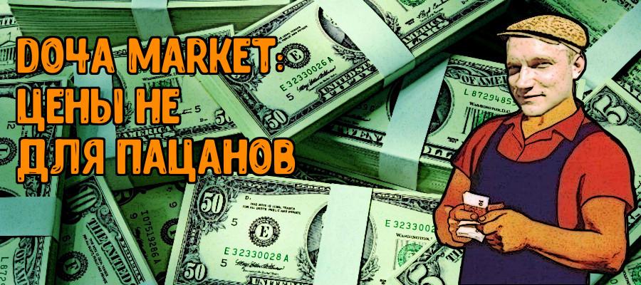 Do4aMarket: цены не для пацанов