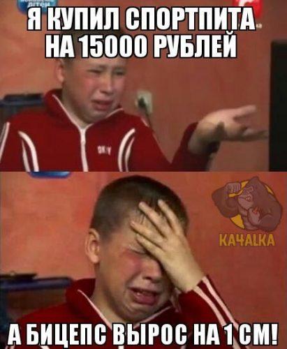 Когда купил спортпита на 15000 рублей