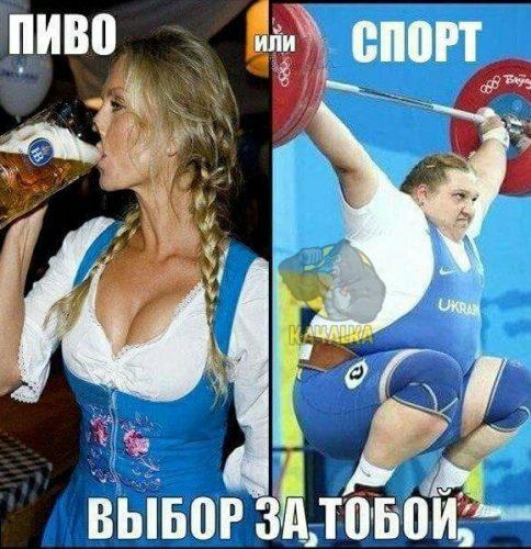 Пиво или спорт