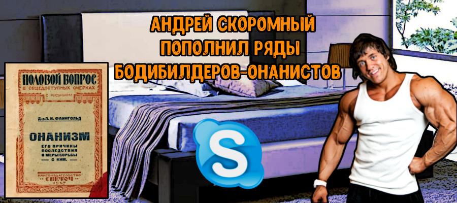 Андрей Скоромный пополнил ряды бодибилдеров-онанистов