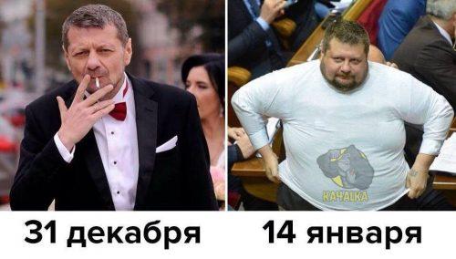 Игорь Мосийчук: до и после
