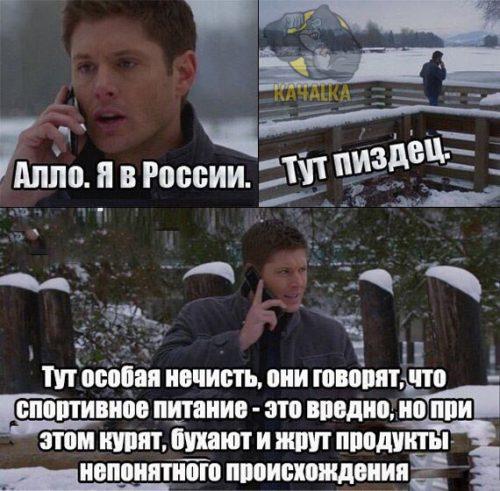 Когда спортсмен из США приехал в Россию