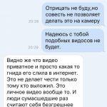 Переписка с Ариной Скоромной