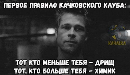 Первое правило качковского клуба