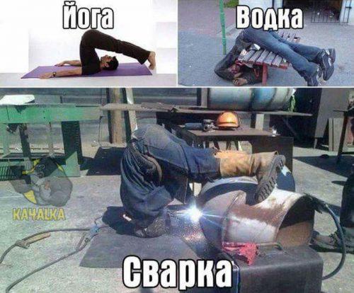 Йога, водка, сварка