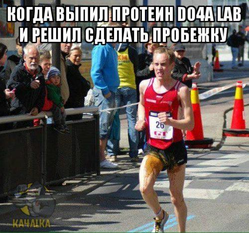 Когда выпил протеин Do4a Lab и решил сделать пробежку
