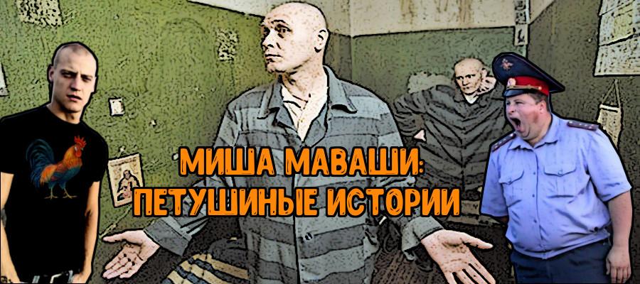 Миша Маваши: арест, избиения и другие петушиные истории