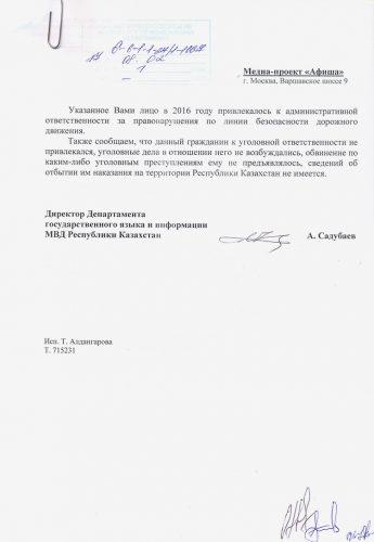 Ответ МВД Казахстана по Мише Маваши