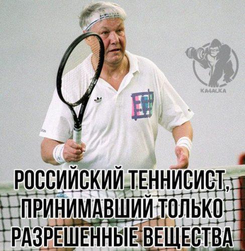 Российский теннисист, принимавший только разрешенные вещества