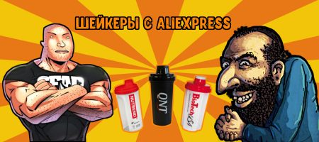 Шейкер с AliExpress