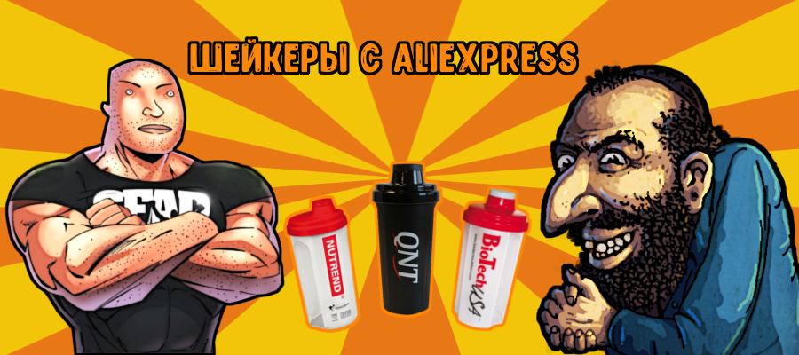Шейкер с AliExpress