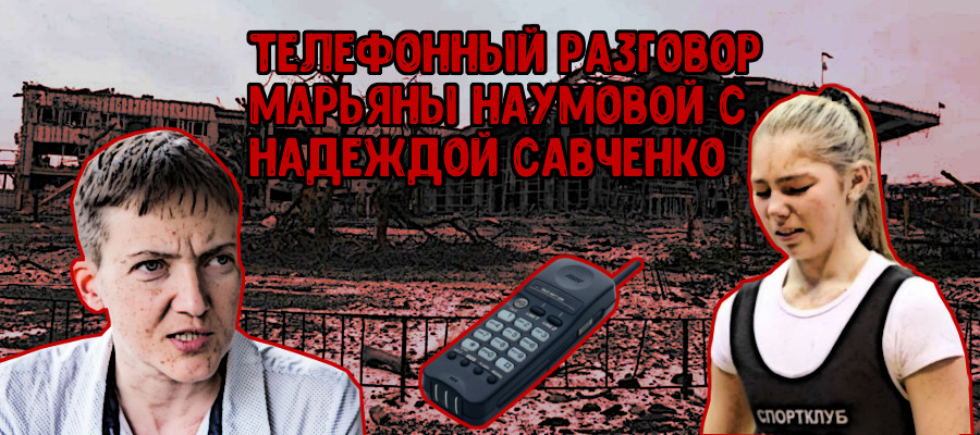 Телефонный разговор Наумовой и Савченко