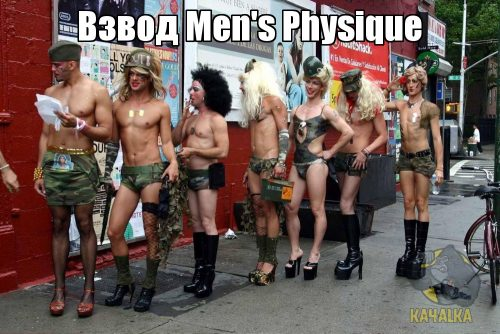 Взвод Men's Physique
