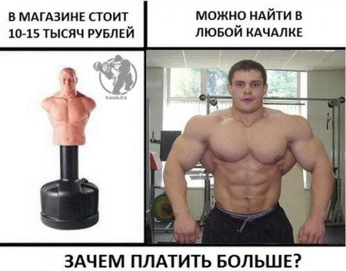 Зачем покупать манекен для бокса, если можно бить качков?