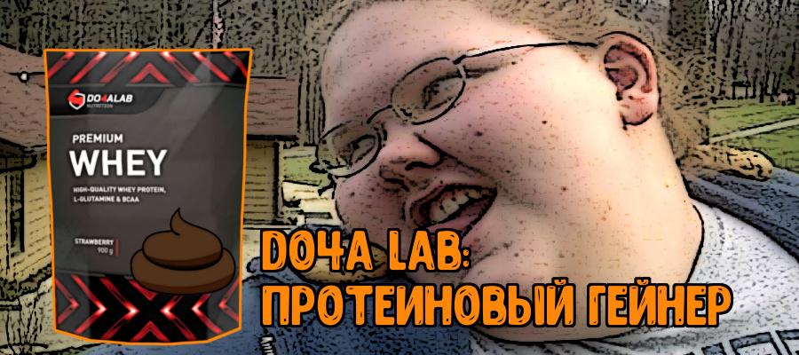 Do4a Lab: протеиновый гейнер