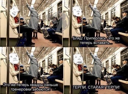 Кочка едет в метро в день ног