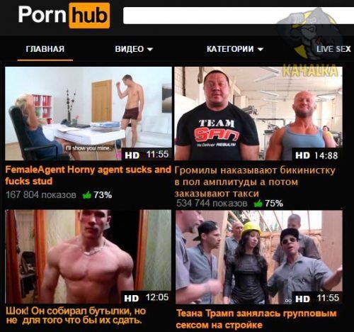 Pornhub для бодибилдеров