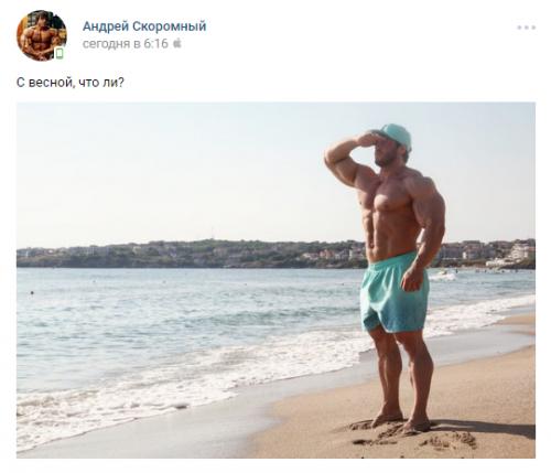 Пост Андрея Скоромного о расставании с женой