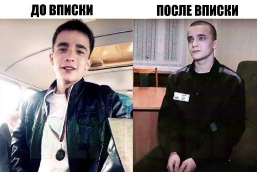 Сергей Семенов до вписки и после вписки