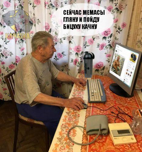 Типичный кочка в 70 лет