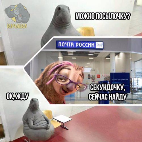 Ждун на Почте России