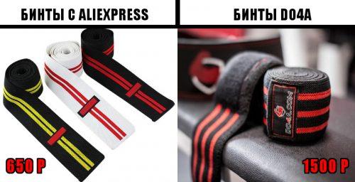 Коленные бинты Do4a и коленные бинты с AliExpress