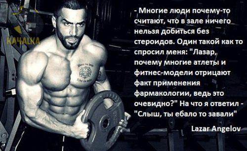 История Лазара Ангелова