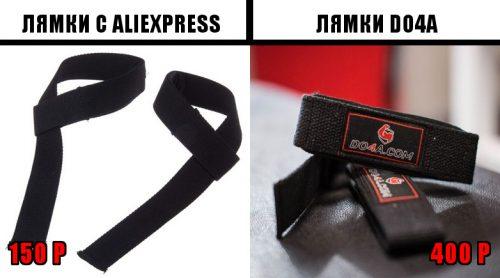 Лямки Do4a и лямки с AliExpress