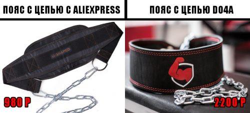 Пояс с цепью от Do4a и пояс с цепью с AliExpress