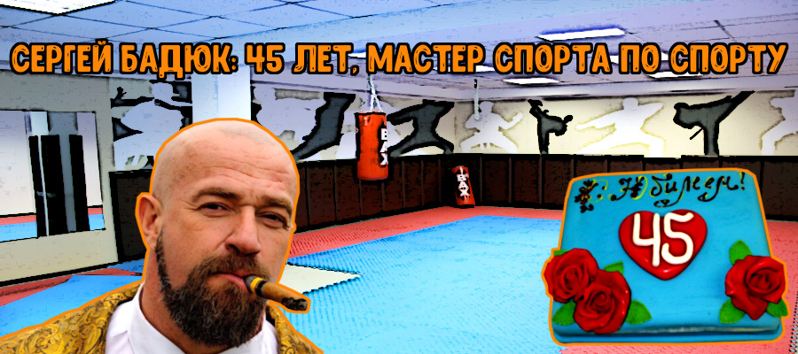 Сергей Бадюк: 45 лет, мастер спорта по спорту