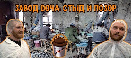 Завод Do4a: стыд и позор
