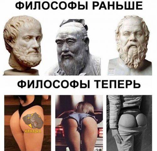 Философы раньше и сейчас