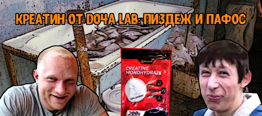 Креатин моногидрат от Do4a Lab: пиздеж и пафос