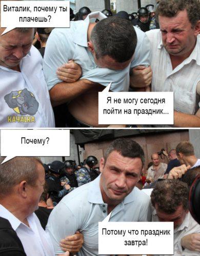 Виталик Кличко и праздник