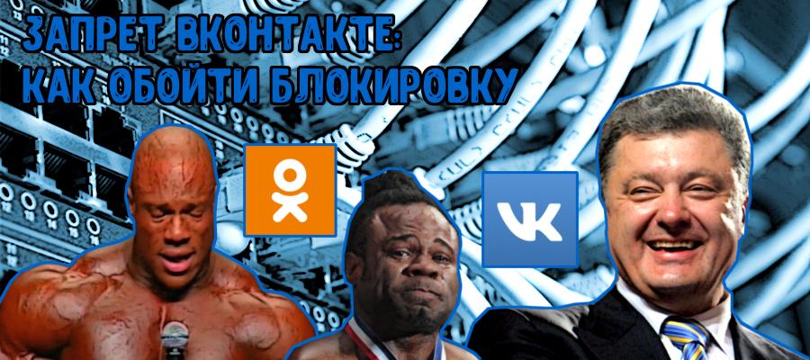 Запрет Вконтакте в Украине: как обойти блокировку