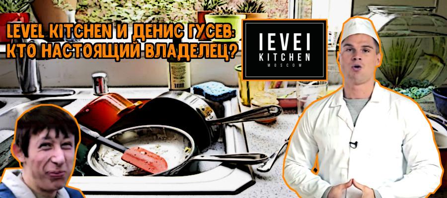 Level Kitchen и Денис Гусев: кто настоящий владелец?