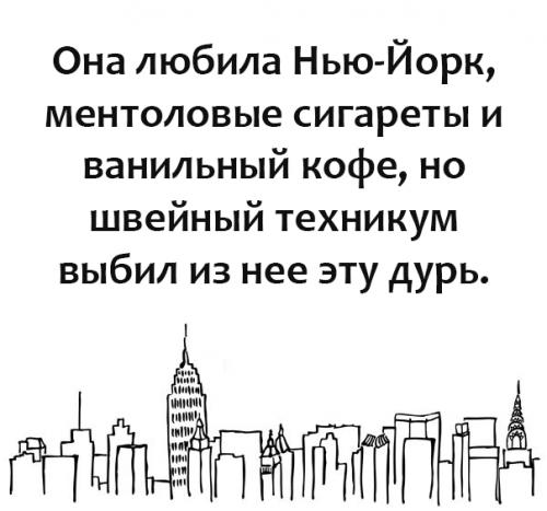 Она любила Нью-Йорк, ментоловые сигареты и ванильный кофе